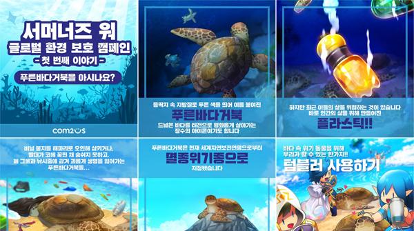 컴투스, 해양 동물 보호 위한 글로벌 캠페인 전개