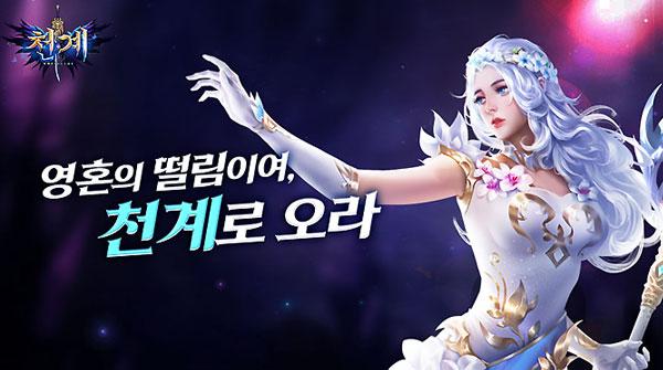 국내 출시 예정, 웹게임 신작 '천계' 19일부...