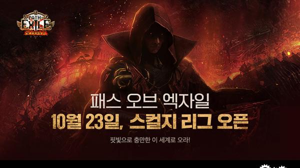 '패스 오브 엑자일' 신규 리그 스컬지, 10월...