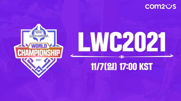 백년전쟁 초대 챔피언은 누구? 'LWC 2021...
