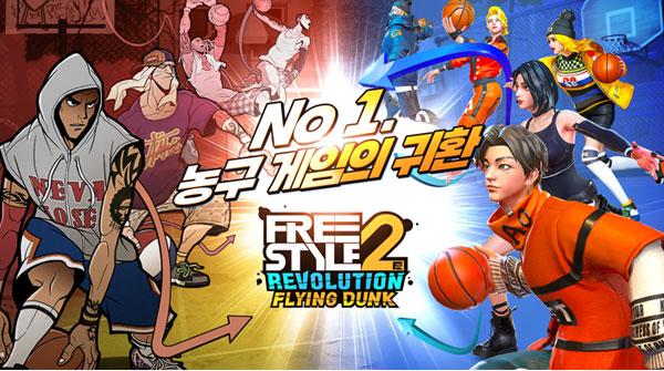 프리스타일2 레볼루션 플라잉덩크, 애플 사전예약...