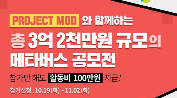황동비 100만 원 지급, '프로젝트 MOD' ...