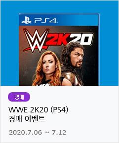 WWE 2K20(PS4) 경매 이벤트