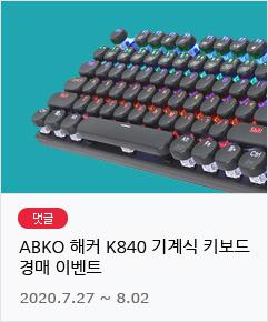ABKO 해커 K840 기계식 키보드 댓글 이벤트