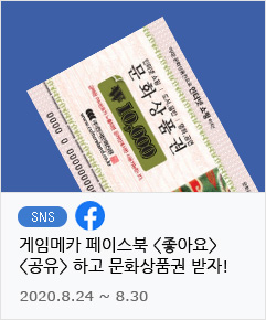 페이스북 게시글 공유 이벤트(8.24)
