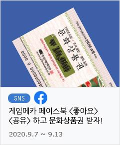 페이스북 게시글 공유 이벤트(9.7)