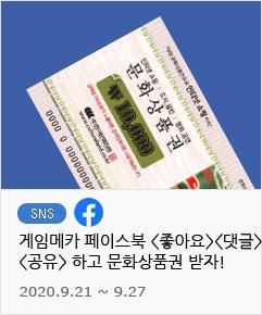페이스북 게시글 공유 이벤트(9.21)