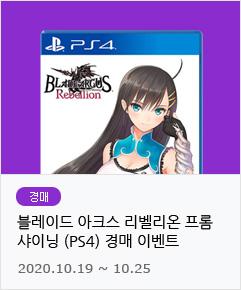 블레이드 아크스 리벨리온 프롬 샤이닝 (PS4)