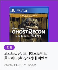 고스트리콘: 브레이크포인트 골드 에디션(PS4)