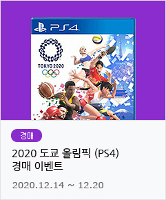 2020 도쿄올림픽 (PS4) 경매 이벤트