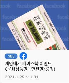 페이스북 게시글 공유 이벤트(1.25)