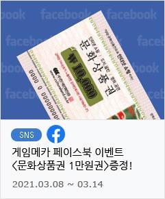 페이스북 게시글 공유 이벤트(3.8)