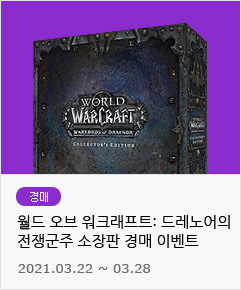 월드 오브 워크래프트: 드레노어의 전쟁군주 소장판