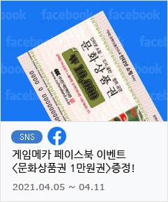 페이스북 게시글 공유 이벤트(4.5)