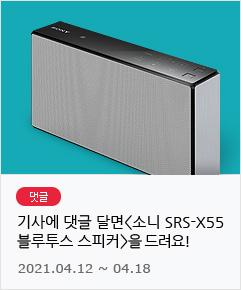 소니 SRS-X55 블루투스 스피커 댓글 이벤트
