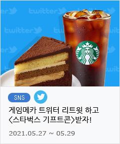트위터 리트윗 이벤트(5.27)