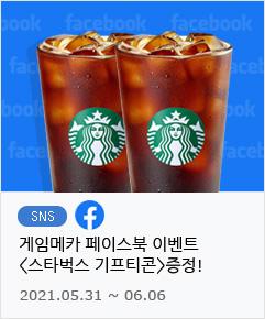 페이스북 게시글 공유 이벤트(5.31)