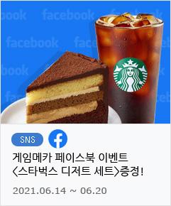 페이스북 게시글 공유 이벤트(6.14)