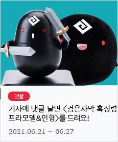 검은사막 인형 & 프라모델 댓글 이벤트