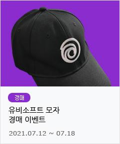 유비소프트 모자