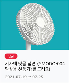 SMODO-004 탁상용 선풍기 댓글 이벤트