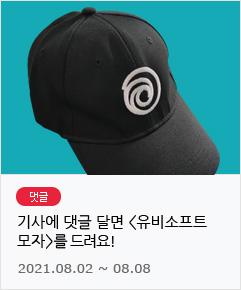 유비소프트 모자 댓글 이벤트