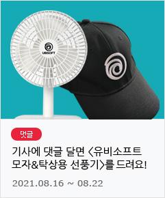 유비소프트 모자 & 탁상용 선풍기