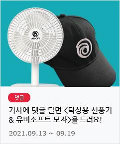 탁상용 선풍기 & 유비소프트 모자