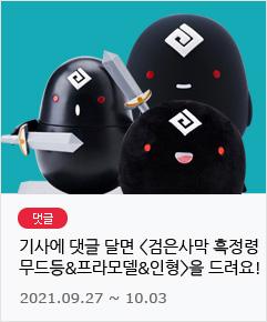 검은사막 흑정령 무드등&프라모델&인형