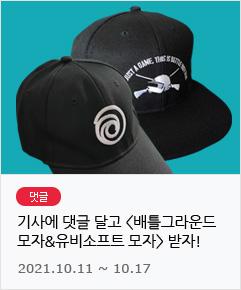 유비소프트 모자&배틀그라운드 모자
